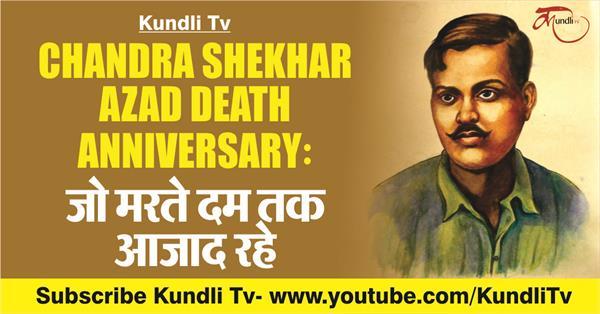 chandra shekhar azad death anniversary