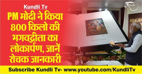 pm modi releases 800 kg bhagwad gita at iskcon in delhi