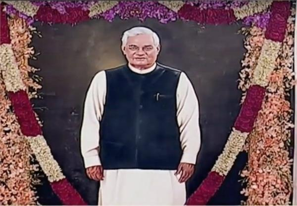 vajpayee s portrait in parliament house