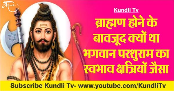 religious story of lord parshuram