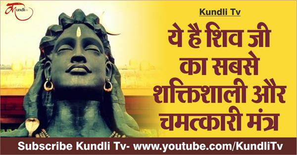 most powerful mantra of shivji