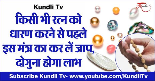 do chant of this mantra during wear a pearl in finger