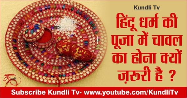 why is rice essential in worship of hinduism