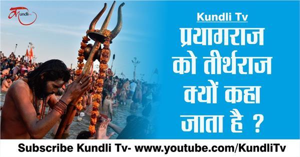 importance of prayagraj