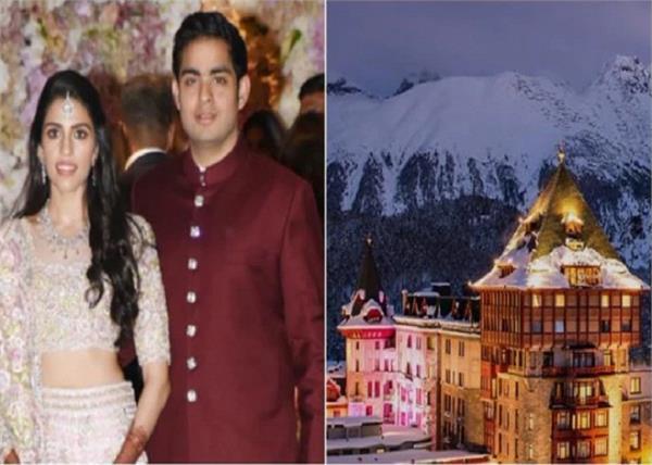 Ambani Wedding: स्विट्जरलैंड में होगी प्री-पार्टी, जानिए होटल के किराए से लेकर वेन्यू डिटेल