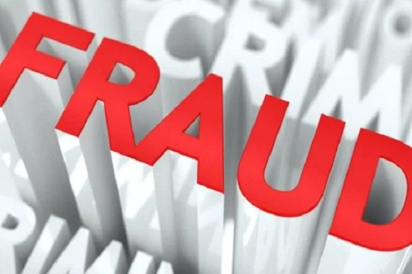 14 lakhs fraud 7 cases registered on foreign nationals
