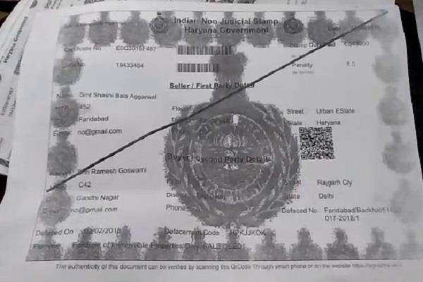allegations of millions scam two registry on a single stamp paper