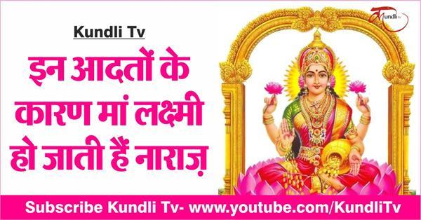 change your behavior otherwise goddess lakshmi will be angered
