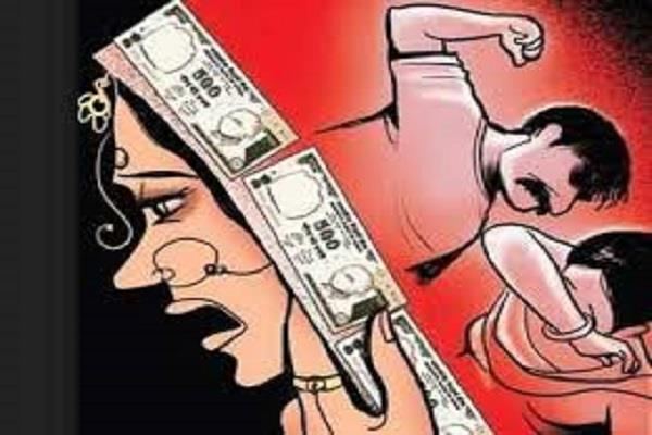 marriage and dowry harassment case filed