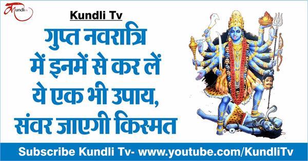 jyotish upay of gupt navratri