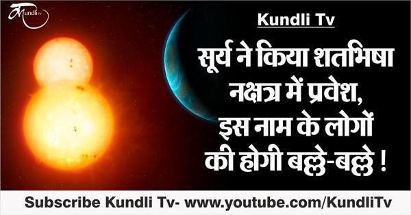 sun transit shatabhisha nakshatra