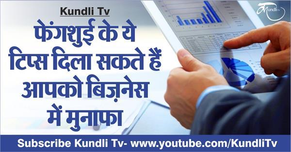 feng shui tip in hindi