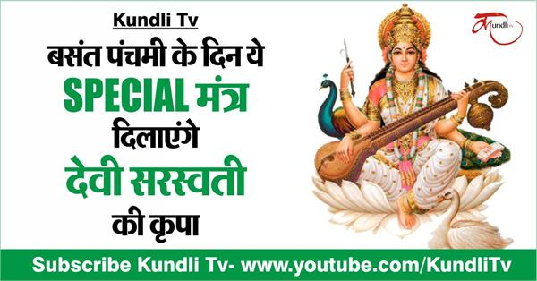 basant panchami special mantra of devi saraswati