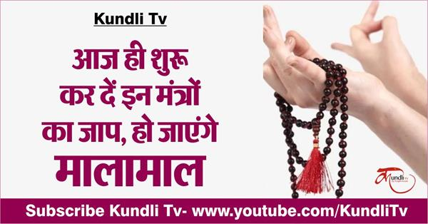 chanting of these mantras will become you malamal
