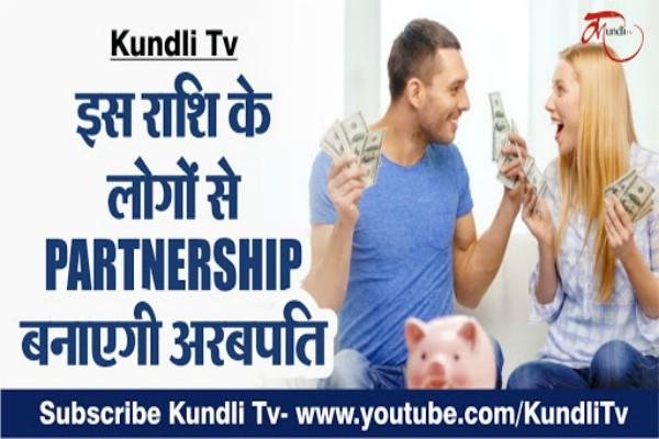 astrology partnership