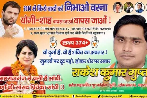 congress activists protested shah issued poster