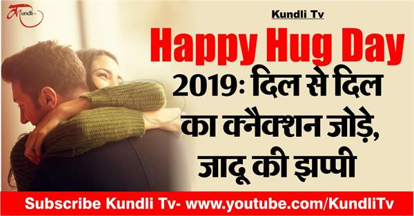 valentine week hug day special