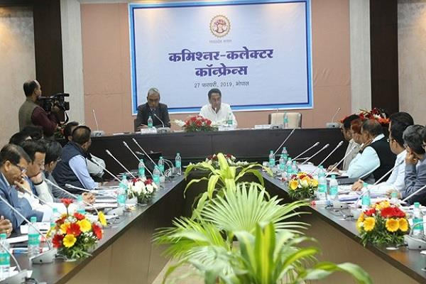 cm kamal nath commissioner collector conference