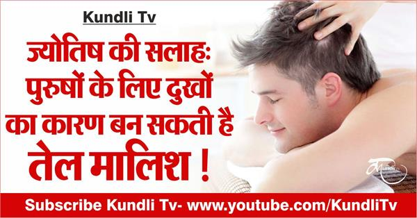 astrology advice oil massage can cause soreness for men
