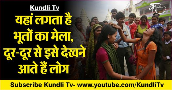 purnima and amavasya bhoot mela in betul madhya pradesh