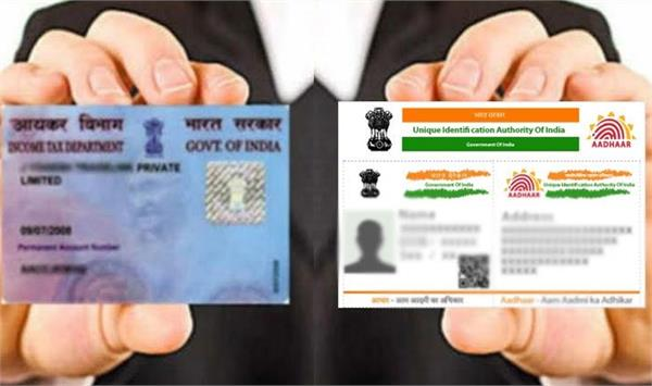 linking pan aadhaar become mandatory for filing it returns