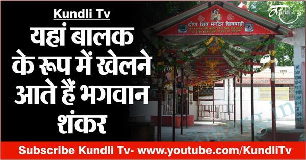shiv badi temple at una