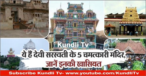 most famous temple of devi saraswati in india