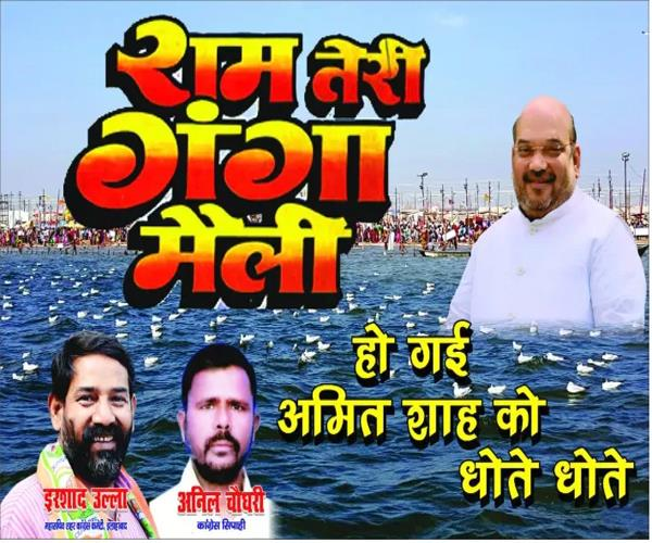 ram tere ganga has become dirty amit shah washed