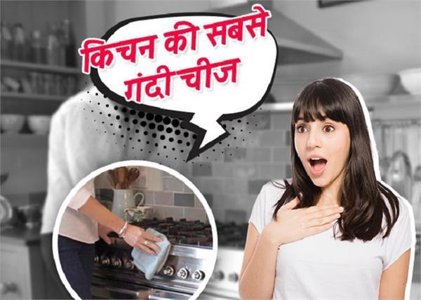 किचन की सबसे गंदी चीज, 98% महिलाएं करती हैं अनदेखी