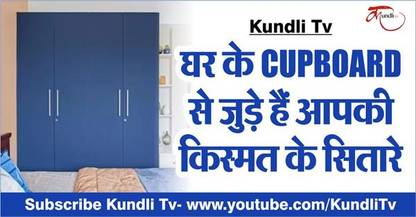 vastu tips related to cupboard of house