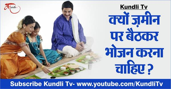 eating and sitting on the ground is beneficial for health