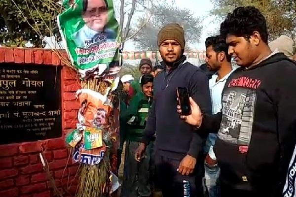 the villagers blew the effigy of minister and legislators on