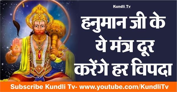 hanuman special mantra in hindi