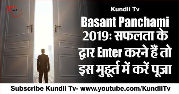 basant panchami muhurat 2019