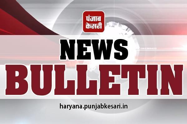 haryana news bulletin