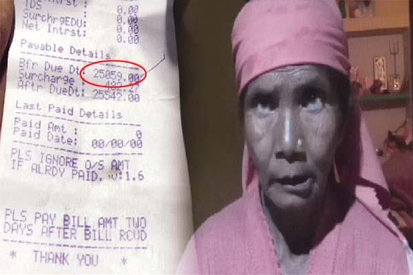electricity department gives rs 25000 bill to woman