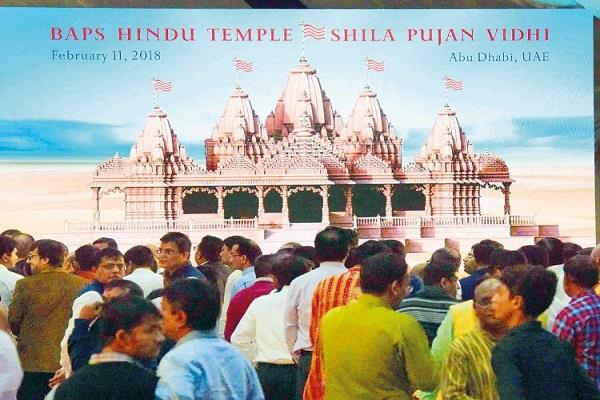 the foundation stone of hindu temple will be laid in april in abu dhabi