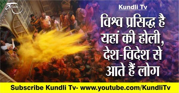 famous holi celebration