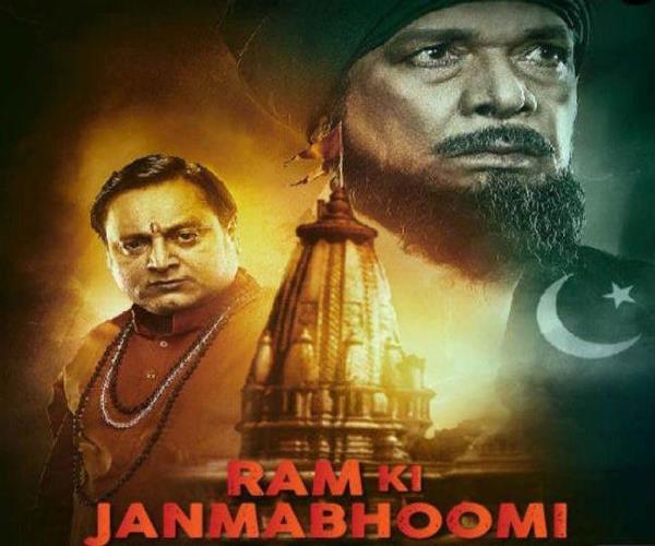 censor board approves waseem rizvi s film  ram s janmabhoomi