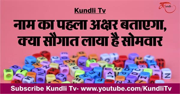 horoscope news in hindi