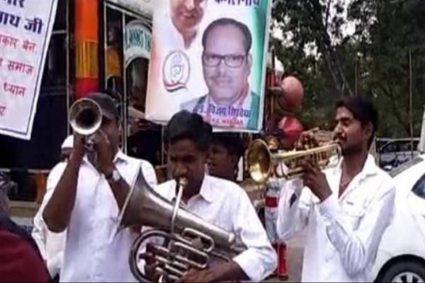 congressmen played band baja in chindwara