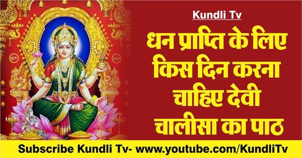 devi lakshmi chalisa path
