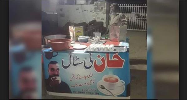 pak tea stall owner uses image of iaf pilot abhinandan sipping tea