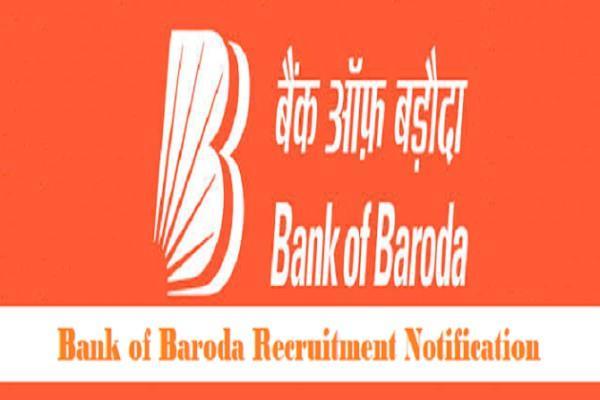 bank of baroda  job  job news in hindi rojgar samachar government jobs