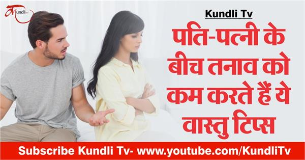 these vaastu tips reduce the tension between husband and wife