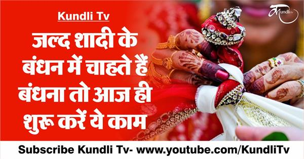 mantra for marriage in hindi