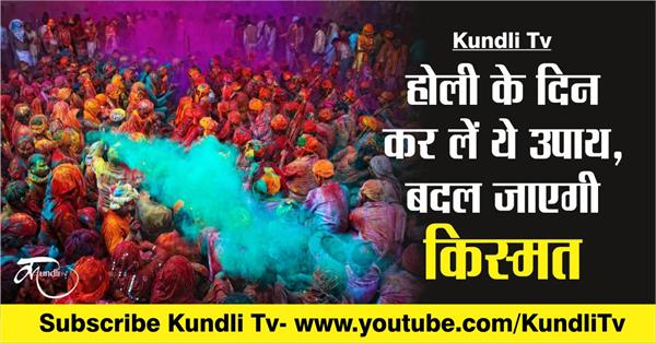 these measures will be done on holi
