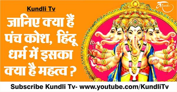 what is panch kosh what is its significance in hinduism