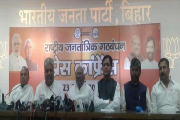 names announce of candidates in bihar nda