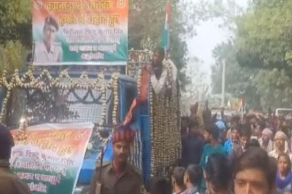 body of martyr pintu singh reached the village